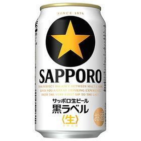 サッポロ 黒ラベル 350ml×6缶パック×8 計48本