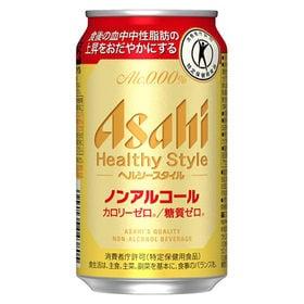 アサヒ ヘルシースタイル缶 6缶パック 350ml×48本