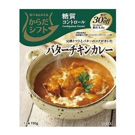 宮島醤油 からだシフト 糖質コントロール バターチキンカレー...