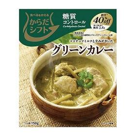 宮島醤油 からだシフト 糖質コントロール グリーンカレー 1...