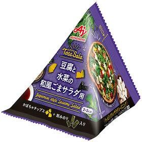 Toss Sala 豆腐と水菜の和風ごまサラダ用 23.7g×20個