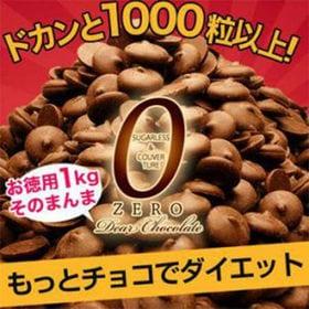 [ミルク]そのまんまディアチョコ 1kg | 砂糖に比べカロリー約半分、天然甘味料マルチトール使用!シュガーレスクーベルチュール