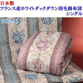 【ブルー系】日本製フランス産ホワイトダックダウン羽毛掛布団シングル(5776820)