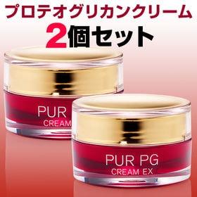 【2個】ピュア ピージー クリーム EX 30g