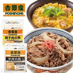 吉野家 牛丼と親子丼セット[牛丼6食+親子丼4食] 計10食分(69014)