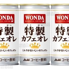 【15本】ワンダ 特製カフェオレ 缶185g■