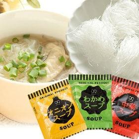 定番スープ3種計30食 (オニオン、ワカメ、中華)+春雨10個付き
