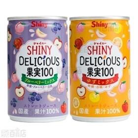 [計48本]デリシャス果実 160g缶 ブルーベリーミックス/ゆずミックス | 国産果実のストレートミックスジュース!