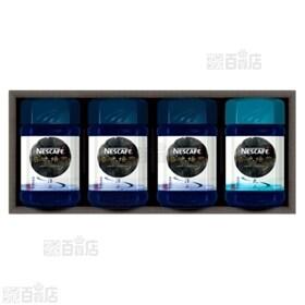 ネスカフェ 香味焙煎 レギュラーソリュブルコーヒーギフトセット N30-XKB×3セット