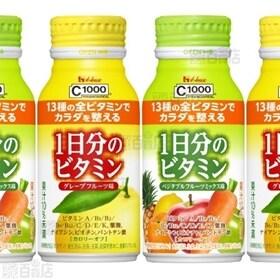C1000 1日分のビタミン グレープフルーツ味/ベジタブル...