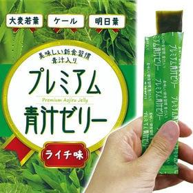 プレミアム青汁ゼリー/ライチ味/※60包袋詰めセット