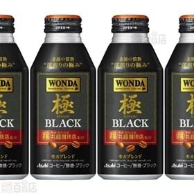 アサヒ ワンダ 極 ブラック ボトル缶400g×48本