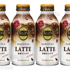 TULLY'S COFFEE(タリーズコーヒー) BARISTA'S LATTE(バリスタズラテ) 無糖カフェラテ ボトル缶370ml