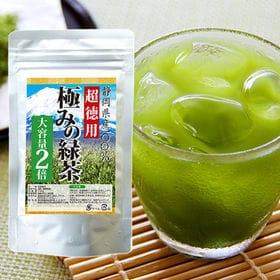 大容量2倍超徳用極みの緑茶   500mlペットボトル320本分!