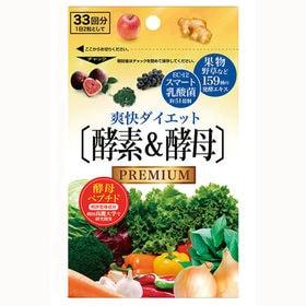 maruman 爽快ダイエット 酵素&酵母プレミアム 66粒