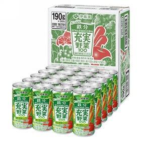 缶 充実野菜 緑の野菜ミックス