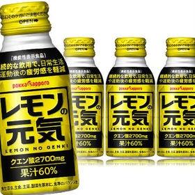 レモンの元気100mlボトル缶