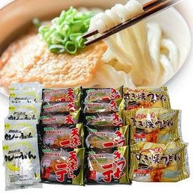 讃岐うどん 色彩 4種計21食 | 讃岐の製麺所製造のゆでうどんを使用した具付き、おすすめダシの4種類の詰め合わせ