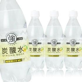 [48本]強炭酸水 レモン 500ml | 今、注目の炭酸水!!疲労回復や美容効果などにオススメです!!