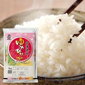 [20kg]29年産 北海道産ゆめぴりか|もっちり甘く冷めても美味しい!日本穀物検定協会の最高評価「特A」を受賞