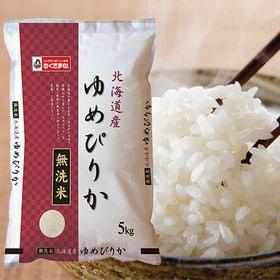 [10kg]29年産 北海道産ゆめぴりか(無洗米) | 美味しさという圧倒的な才能!北海道の最高峰のお米!!