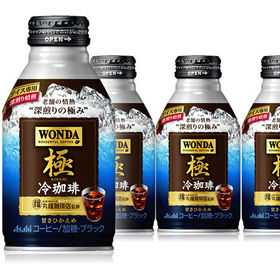 [48本]アサヒ ワンダ 極 冷珈琲 ボトル缶 280g