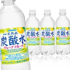 [24本]サンガリア 伊賀の天然水炭酸水(グレープフルーツ) 500ml | 日本のやさしい天然水炭酸!クセのないスッキリとした味わい!!!