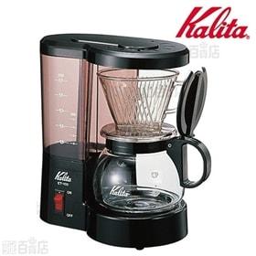 Kalita(カリタ)/コーヒーメーカー(ブラック)/ET-...