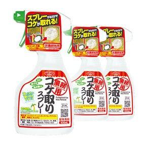 【3個組】業務用コケ取りスプレー 400ml