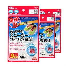 [3個組]クリーニング屋さんの色が鮮やかスニーカーつけおき洗剤 20ml×3包|色落ちが気になる色物・柄物のスニーカーの洗濯に!