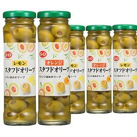 S=O レモンスタフドオリーブ/オレンジスタフドオリーブ 140g×各12個 計24個 | 柑橘系の味わいをアクセントにした新感覚のオリーブ!