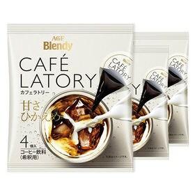 [48袋]AGF ブレンディ カフェラトリーポーションコーヒー 甘さひかえめ 18g×4P | 簡単、便利な濃縮ポーションタイプ
