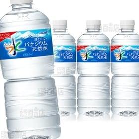 【24本】アサヒ おいしい水 富士山のバナジウム天然水 PET600ml