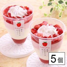 [5個]博多あまおう苺のパフェ