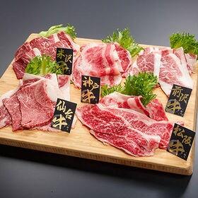 5大ブランド牛 焼肉 食べ比べセット 1kg | 日本を代表する5大銘柄を贅沢にセットにしました!