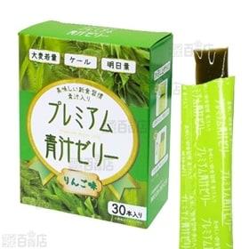 プレミアム青汁ゼリー/りんご味/※60包袋詰めセット