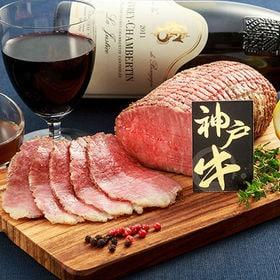 [400g]神戸牛ローストビーフセット   リピーター続出!神戸牛のローストビーフだからこその絶品の美味しさに感動!