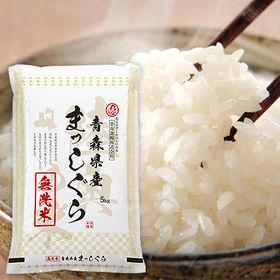 [30kg]29年産 青森県産まっしぐら(無洗米) | 豊かな気候風土の中で育てられたコク・粘り・風味、どれをとっても一級品のお米です。