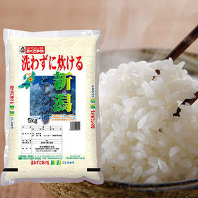 [10kg]29年産 新潟県産コシヒカリ(無洗米) | 炊き立ての香り、粒の輝き、口の中であふれる甘みをご賞味下さい。