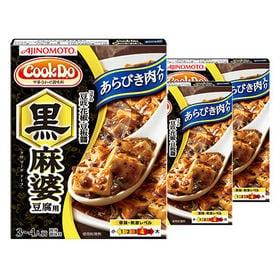【40個】CookDoあらびき肉入り麻婆豆腐用 黒