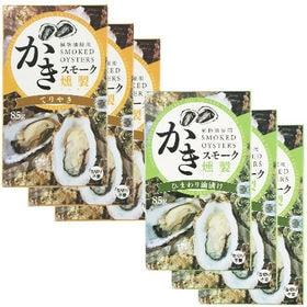 [計12缶]牡蠣の燻製缶詰 てりやき味・オードブル味 85g×各6缶 | 厳選した牡蠣を香ばしい燻製に!濃縮された旨味の「てりやき味」と、ひまわり油に漬け込んだ「オードブル味」のセットです!