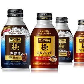ワンダ 極 冷珈琲 ボトル缶280g/ワンダ 極 芳醇ブレンドボトル缶260g