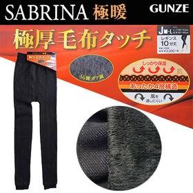 【JM-Lサイズ】グンゼ(GUNZE)/サブリナ極圧毛布タッ...