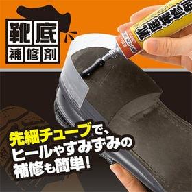【3個組】靴底補修剤