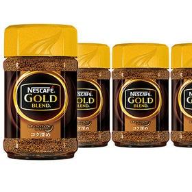 [6個]ネスレ ネスカフェ ゴールドブレンド コク深め 65g | 洗練された香り高さ、後味の良さ、厳選された力強いコーヒーの香りと深いコクが特長