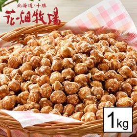 不揃い生キャラメルポップコーン 1kg | 新食感のカリカリポップコーン!!