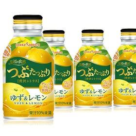 [48本]ポッカ つぶたっぷり贅沢シトラスゆず&レモン300gボトル缶