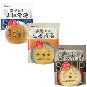 和漢素材スープ 3種(山椒清湯/生姜清湯/高麗人参白湯)