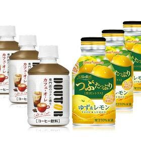 ドトール カフェ・オ・レ PET280ml/つぶたっぷり贅沢シトラスゆず&レモン300gボトル缶