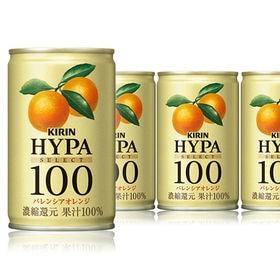 [60本]キリン ハイパーセレクト100 バレンシアオレンジ 160ml | 30年以上にわたって愛され続けているギフトのロングセラー商品です
